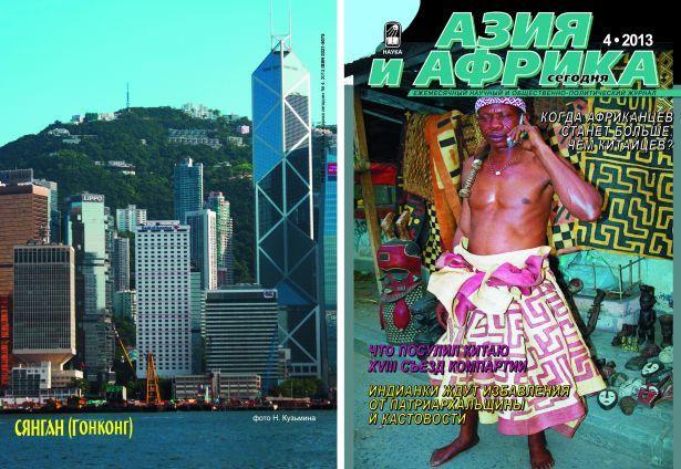 asia_afrika_4-2013s