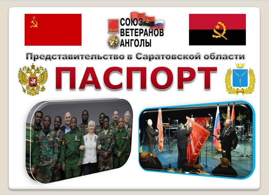 Памятный фотоальбом Представительства СВА в Саратовской области.