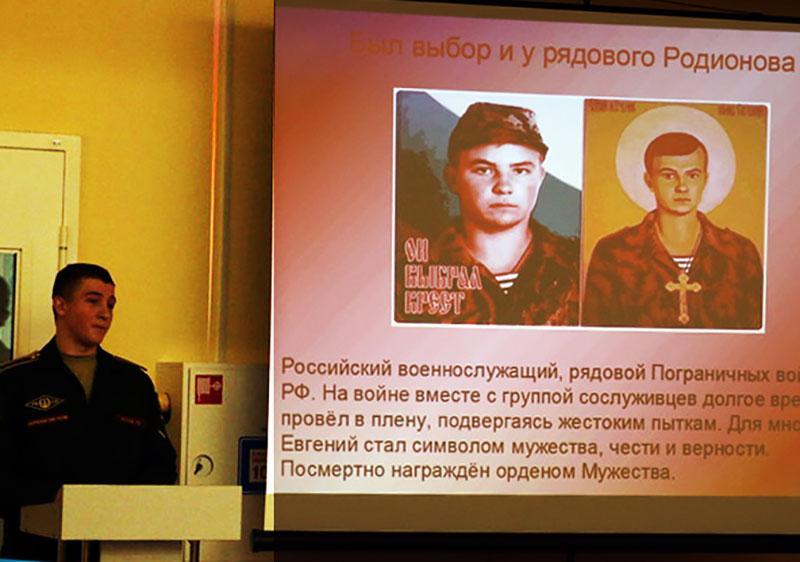 Курсант Ростов Е.В. рассказал о героическом подвиге рядового Евгения Родионова, не отрекшегося от воинского долга и Православной веры.